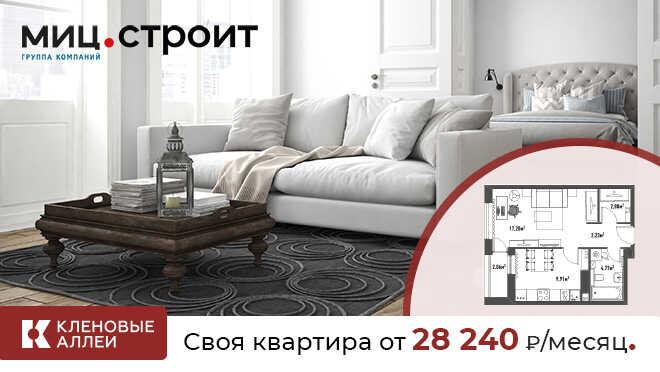 ЖК «Кленовые аллеи» Квартиры от 28 240 рублей в месяц